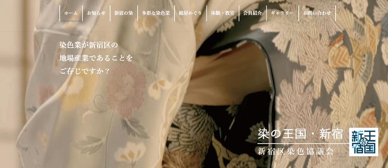 染の王国・新宿 新宿区染色協議会