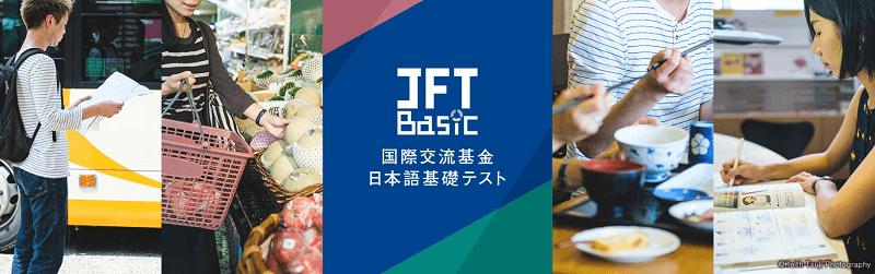 JFT-Basic 国際交流基金日本語基礎テスト
