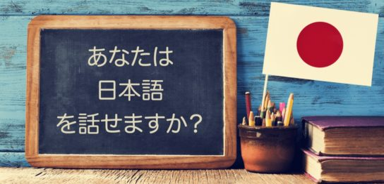 特定技能の取得に必要な日本語試験は2種?受験資格や学習法のポイントとスケジュール日程