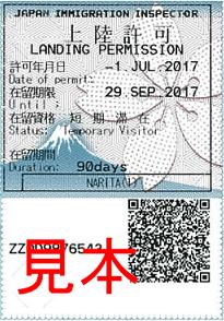 上陸許可証印